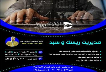 مدیریت ریسک و سبد3 اسفند 98